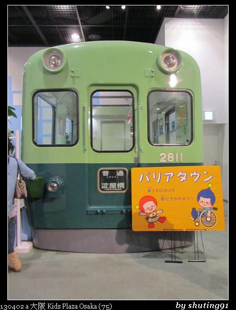 130402 a 大阪 Kids Plaza Osaka (75)