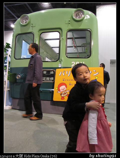 130402 a 大阪 Kids Plaza Osaka (76)