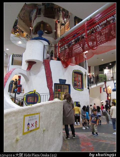 130402 a 大阪 Kids Plaza Osaka (93)