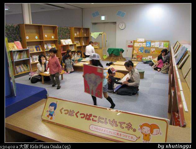 130402 a 大阪 Kids Plaza Osaka (95)