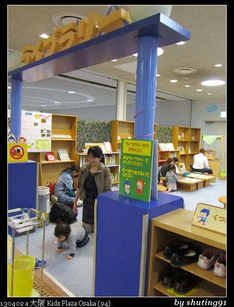 130402 a 大阪 Kids Plaza Osaka (94)