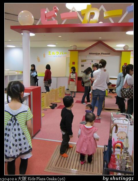 130402 a 大阪 Kids Plaza Osaka (96)