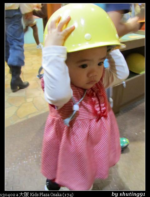 130402 a 大阪 Kids Plaza Osaka (174)