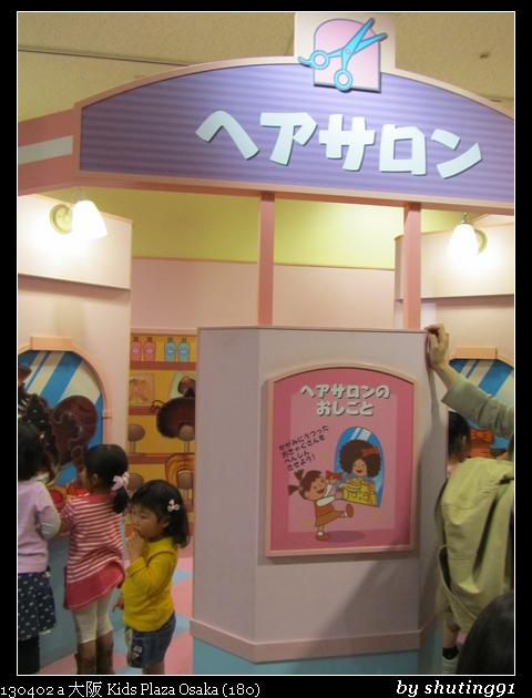 130402 a 大阪 Kids Plaza Osaka (180)