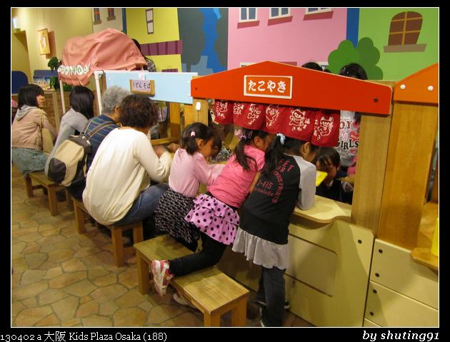 130402 a 大阪 Kids Plaza Osaka (188)