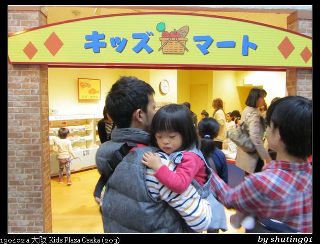 130402 a 大阪 Kids Plaza Osaka (203)