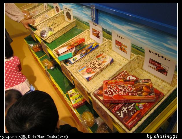 130402 a 大阪 Kids Plaza Osaka (210)