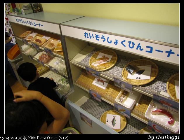 130402 a 大阪 Kids Plaza Osaka (212)