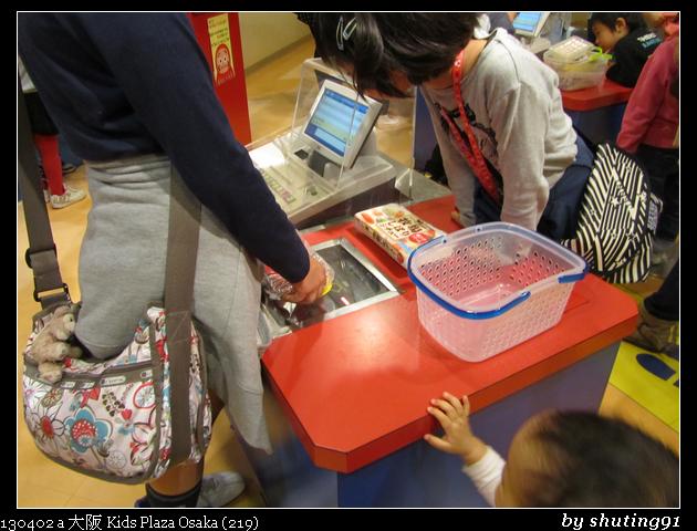 130402 a 大阪 Kids Plaza Osaka (219)