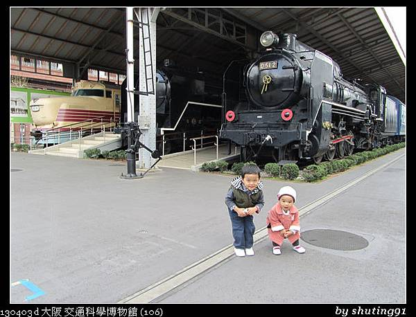 130403 d 大阪 交通科學博物館 (106)