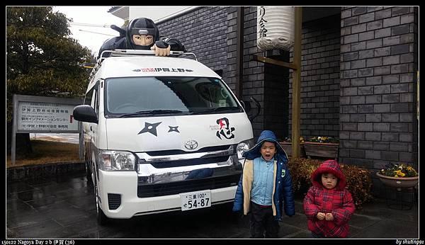 150122 Nagoya Day 2 b 伊賀 (36).jpg