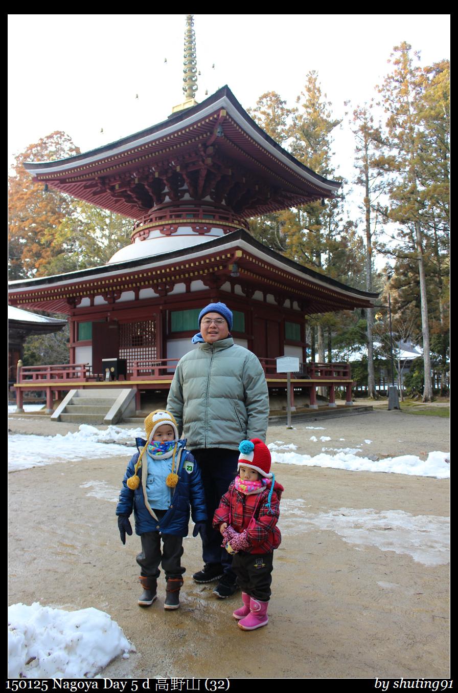 150125 Nagoya Day 5 d 高野山 (32).jpg