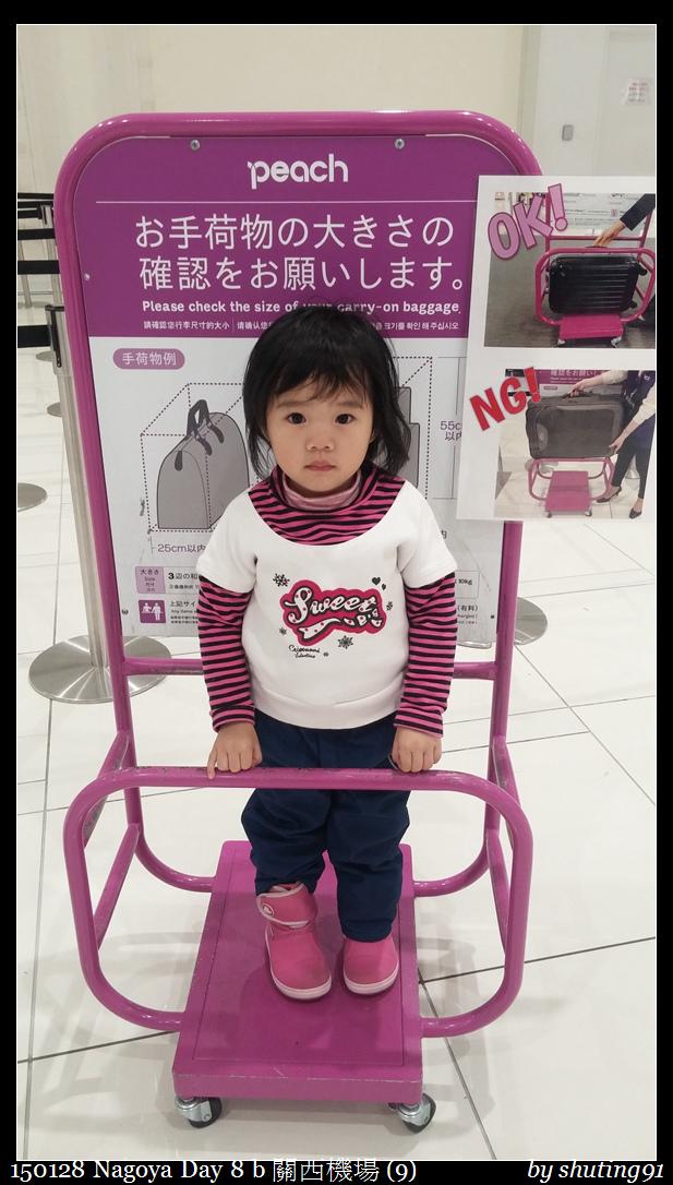 150128 Nagoya Day 8 b 關西機場 (9).jpg