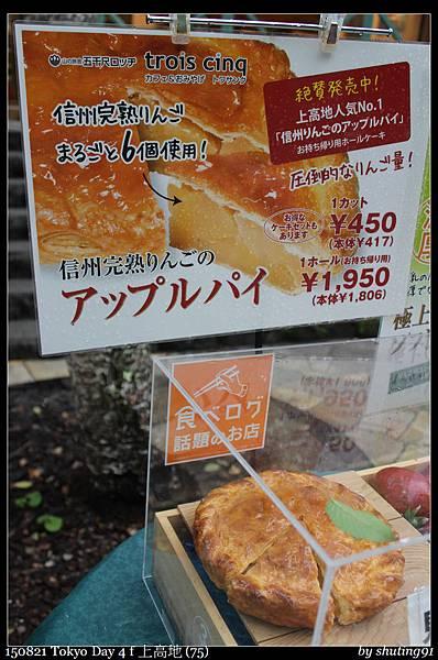 150821 Tokyo Day 4 f 上高地 (75).jpg
