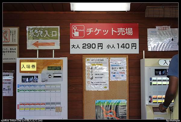 150822 Tokyo Day 5 d 鳴沢冰穴 (10).jpg