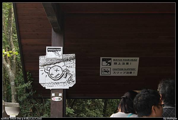 150822 Tokyo Day 5 d 鳴沢冰穴 (12).jpg