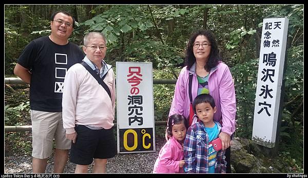 150822 Tokyo Day 5 d 鳴沢冰穴 (17).jpg