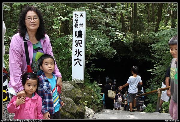 150822 Tokyo Day 5 d 鳴沢冰穴 (21).jpg