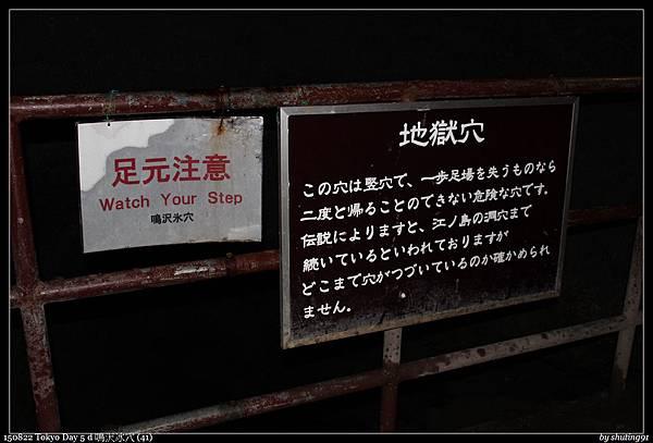 150822 Tokyo Day 5 d 鳴沢冰穴 (41).jpg
