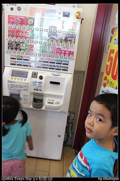 150822 Tokyo Day 5 e 松屋 (5).jpg