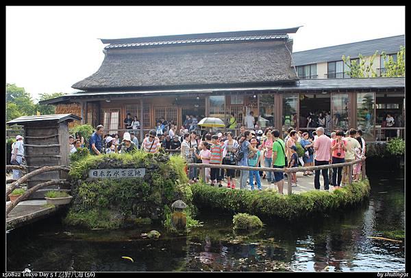 150822 Tokyo Day 5 f 忍野八海 (56).jpg
