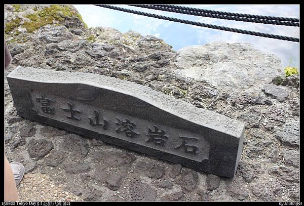 150822 Tokyo Day 5 f 忍野八海 (52).jpg