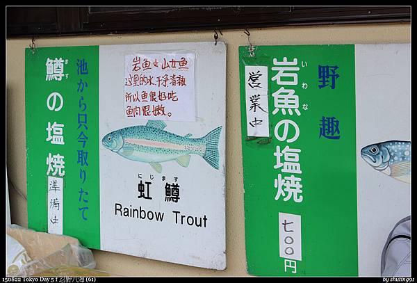 150822 Tokyo Day 5 f 忍野八海 (61).jpg
