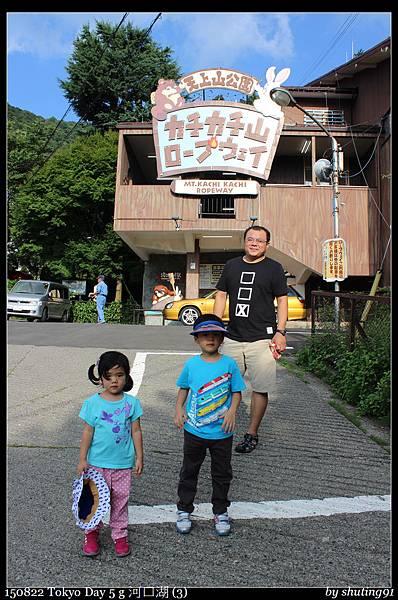 150822 Tokyo Day 5 g 河口湖 (3).jpg