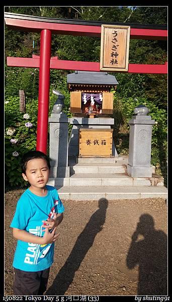150822 Tokyo Day 5 g 河口湖 (33).jpg