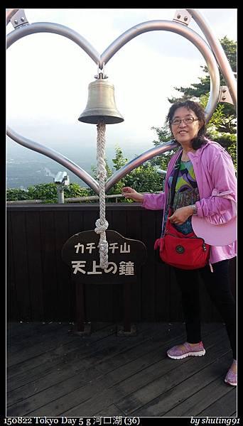 150822 Tokyo Day 5 g 河口湖 (36).jpg