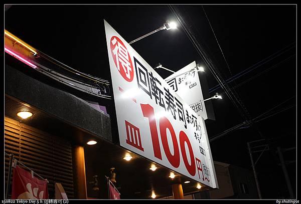 150822 Tokyo Day 5 h 迴轉壽司 (2).jpg