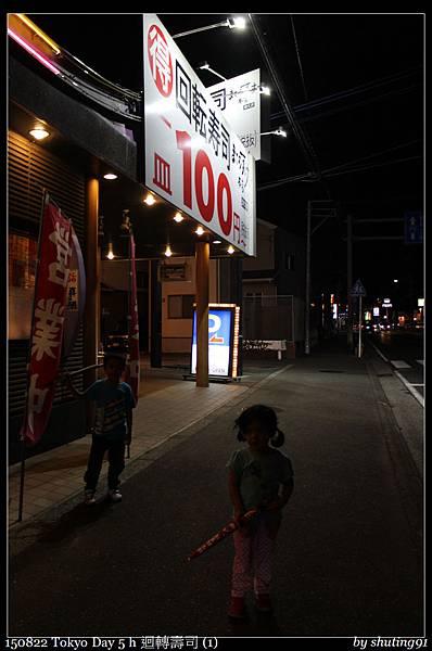 150822 Tokyo Day 5 h 迴轉壽司 (1).jpg