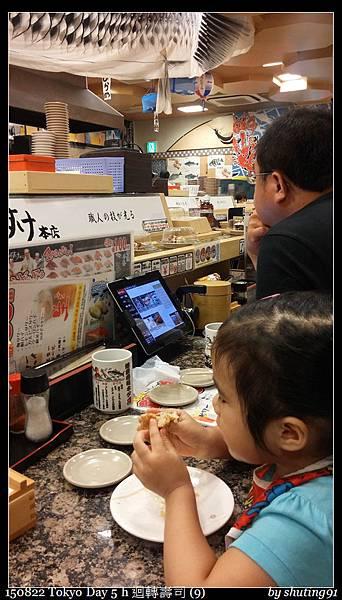 150822 Tokyo Day 5 h 迴轉壽司 (9).jpg