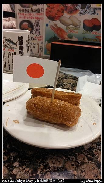 150822 Tokyo Day 5 h 迴轉壽司 (18).jpg
