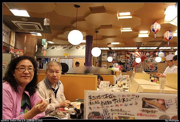 150822 Tokyo Day 5 h 迴轉壽司 (24).jpg