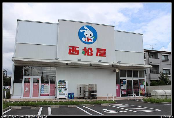 150823 Tokyo Day 6 a 吉祥寺shopping  (5).jpg
