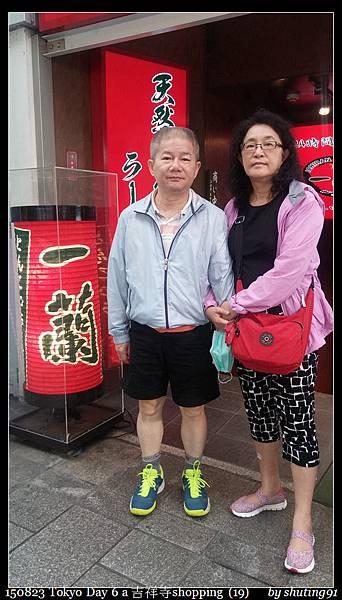150823 Tokyo Day 6 a 吉祥寺shopping  (19).jpg