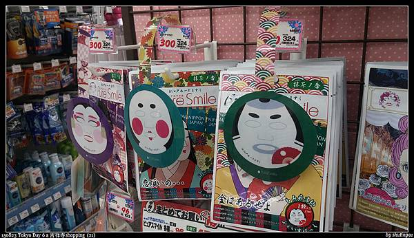 150823 Tokyo Day 6 a 吉祥寺shopping  (21).jpg