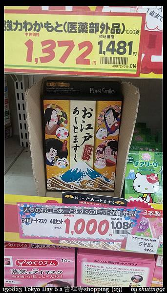 150823 Tokyo Day 6 a 吉祥寺shopping  (23).jpg