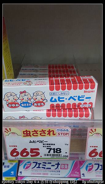 150823 Tokyo Day 6 a 吉祥寺shopping  (25).jpg