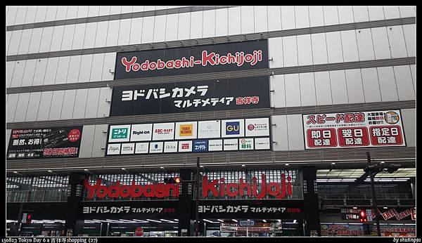 150823 Tokyo Day 6 a 吉祥寺shopping  (27).jpg