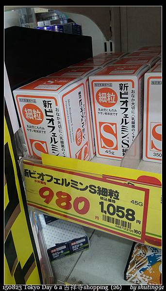 150823 Tokyo Day 6 a 吉祥寺shopping  (26).jpg