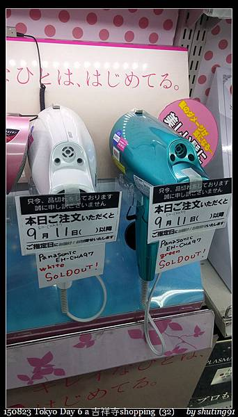 150823 Tokyo Day 6 a 吉祥寺shopping  (32).jpg