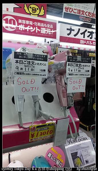 150823 Tokyo Day 6 a 吉祥寺shopping  (33).jpg