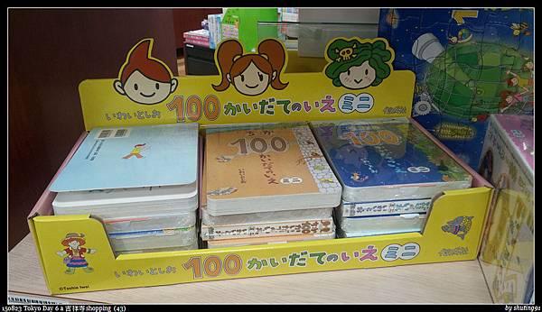150823 Tokyo Day 6 a 吉祥寺shopping  (43).jpg