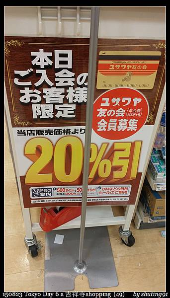 150823 Tokyo Day 6 a 吉祥寺shopping  (49).jpg