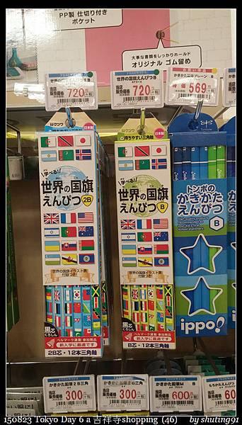 150823 Tokyo Day 6 a 吉祥寺shopping  (46).jpg