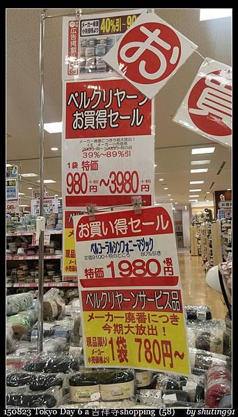 150823 Tokyo Day 6 a 吉祥寺shopping  (58).jpg
