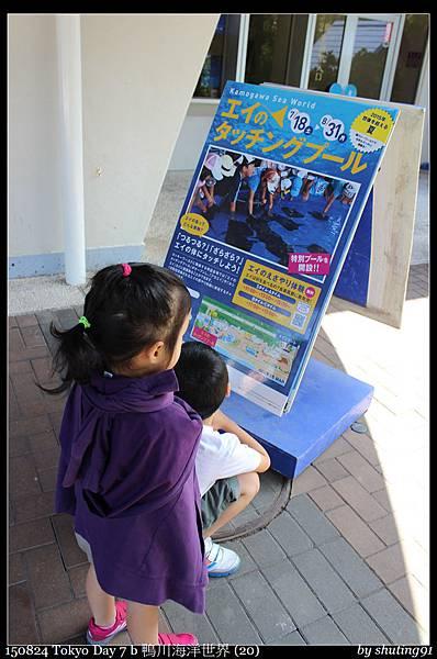 150824 Tokyo Day 7 b 鴨川海洋世界 (20).jpg