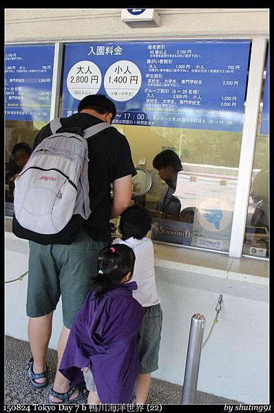 150824 Tokyo Day 7 b 鴨川海洋世界 (22).jpg